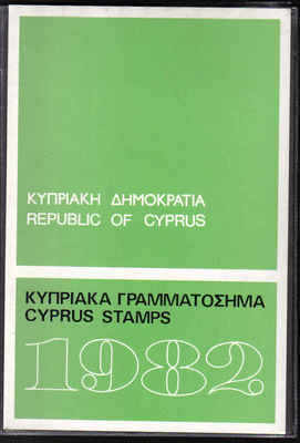 CYPRUS STAMPS 1982 Year Pack - Commemorative Issues