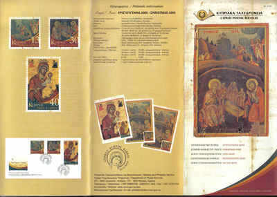 CYPRUS STAMPS LEAFLET 2005 Issue No: 6 - CHRISTMAS