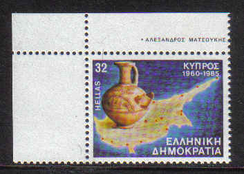 Greece 1985 25th Anniversary of the republic of Cyprus - MINT (a292)