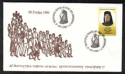 Cyprus Stamps 1981 4th Pancyprian Love / Friendship for Archbishop Makarios