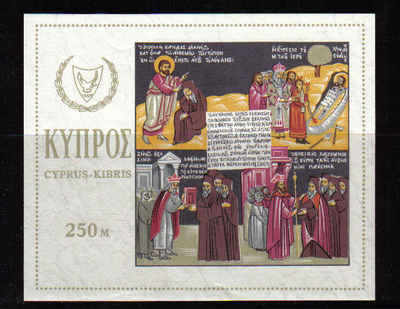 Cyprus Stamps SG 277 MS 1966 1900th Anniversary of the death of Apostle St