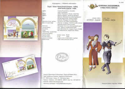 CYPRUS STAMPS LEAFLET 2006 Issue No: 5 -  CYPRUS INDIA JOINT ISSUE