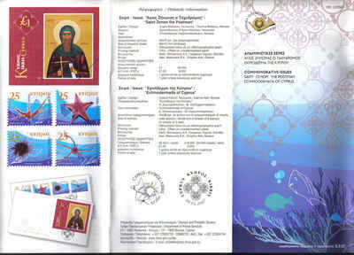 CYPRUS STAMPS LEAFLET 2007 Issue No: 1 & 2 - SAINT ZENON, ECHINODERMATA of