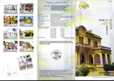 CYPRUS STAMPS LEAFLET 2007 Issue No: 7  - DEFINITIVE ISSUES Neoclassical Bu