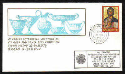 Unofficial Cover Cyprus Stamps 1979 4th Gold and Silver Arts Exhibition - (
