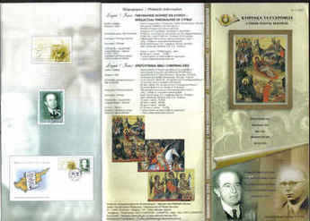 CYPRUS STAMPS LEAFLET 2003 Issue No: 6 & 7 - Christmas and Personalities