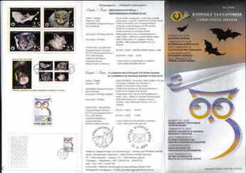 CYPRUS STAMPS LEAFLET 2003 Issue No: 3 & 4 - Bats and Education
