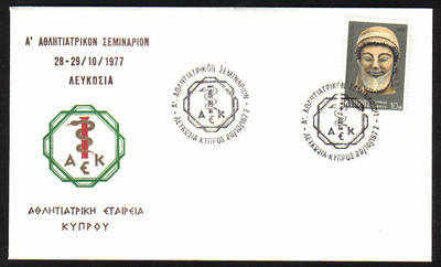 Unofficial Cover Cyprus Stamps 1977 Sports Medicine Seminar Nicosia - (b16)
