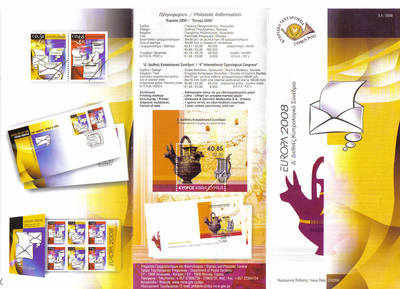CYPRUS STAMPS LEAFLET 2008 Issue No: 3 & 4 - 4th Cyprological Congress and