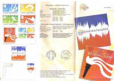 CYPRUS STAMPS LEAFLET 2008 Issue No: 5 & 6 - Bejing Olympics, Francophonie