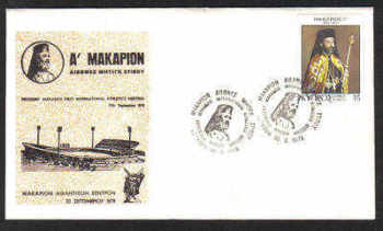 Unofficial Cover Cyprus Stamps 1978 President Makarios First International Athletic meeting - Cachet (b20)
