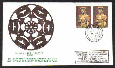 Unofficial Cover Cyprus Stamps 1979 4th Cyprus International State Fair - (