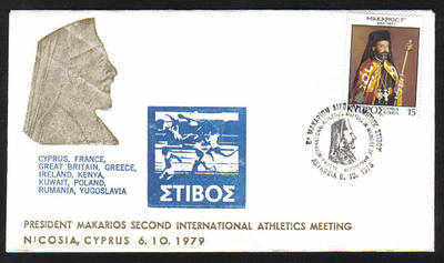 Unofficial Cover Cyprus Stamps 1978 President Makarios Second International