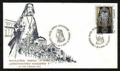 Unofficial Cover Cyprus Stamps 1978 Pancyprian Love or Friendship of Archbi