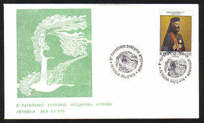 Unofficial Cover Cyprus Stamps 1978 Second World Assembly or synedrion of C