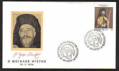 Unofficial Cover Cyprus Stamps 1979 Our Great Leader 19 January 1979 - (b24