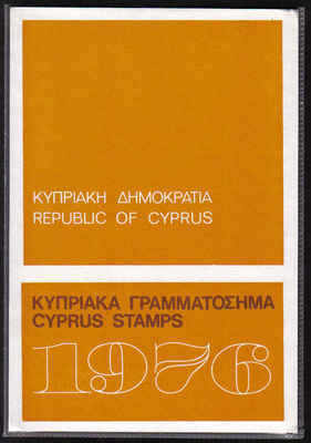 CYPRUS STAMPS 1976 Year Pack - Commemorative Issues
