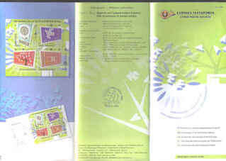 CYPRUS STAMPS LEAFLET 2006 Issue No: 1 - 50th Anniversary of Europa stamps