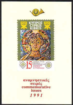CYPRUS STAMPS 1991 Year Pack - Commemorative Issues - MINT