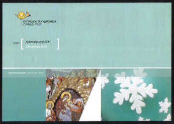 Cyprus Stamps Leaflet 2011 Issue No10 Christmas