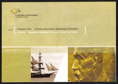 Cyprus Stamps Leaflet 2011 Issue No 7 + 8 Tall ships and Cypriot Nobel priz