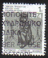 Cyprus Stamps 2005 Refugee Fund Tax SG 807 - USED (g040)