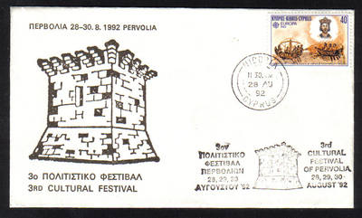 Cyprus Stamps 1992 Cover 3rd Pervolia Cultural festival - Cachet Slogan (g6