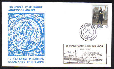 Cyprus Stamps 1992 Cover 125th Anniversary of Monastery Apostle Andreas - C