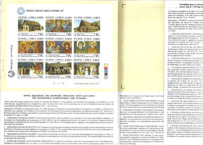 Cyprus Stamps Leaflet 1987 Issue No 1 World Heritage Churches