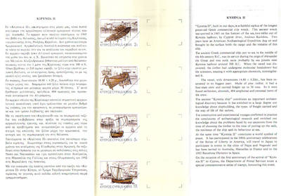 Cyprus Stamps Leaflet 1987 Issue No 3 Ancient Ship Kyrenia 2
