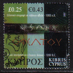 Cyprus Stamps SG 1142 2007 25c - USED (h260)