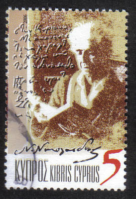 Cyprus Stamps SG 1119 2006 Death Anniversary of Nicos Nicolaides Cypriot wr