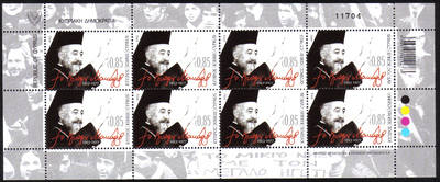 Cyprus Stamps SG 2013 (a) Centenary of the birth of Makarios III full sheet