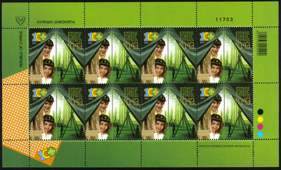 Cyprus Stamps SG 2013 (b) Cyprus Scouts Association Centenary full sheet -