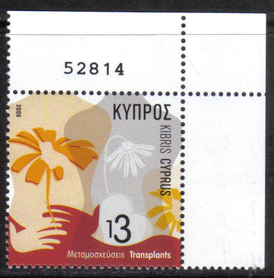 Cyprus Stamps SG 1115 2006 Transplants - Control numbers MINT