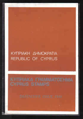 CYPRUS STAMPS 1980 Year Pack - Definitive Issues