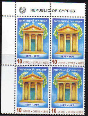 CYPRUS STAMPS SG 830 1993 100th Anniversary of Pancyprian Gymnasium schools