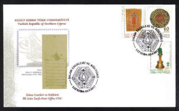 North Cyprus Stamps SG 0764-66 2013 Islamic Art and Culture - Official First day cover