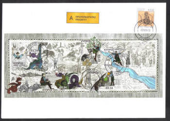 Cyprus Stamps SG 2013 (h) Spanos and the Forty Dragons Childrens stamp - Unofficial First day cover (h540)