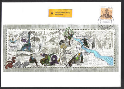 Cyprus Stamps SG 2013 (h) Spanos and the Forty Dragons Childrens stamp - Un