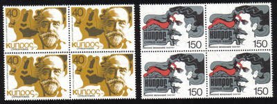 Cyprus Stamps SG 500-01 1978 Cypriot Poets - Blocks of 4 MINT