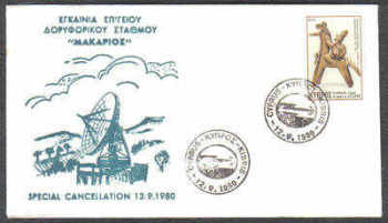 Cyprus Stamps 1980 Makarios Satellite Earth Station - Cachet (c99)