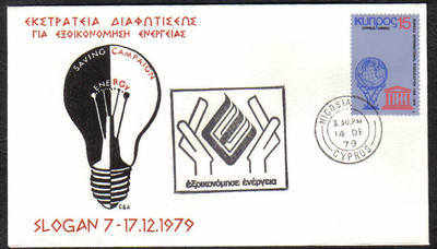 Unofficial Cover Cyprus Stamps 1979 Saving Energy Campaign - Slogan (c96)