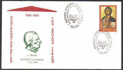 Unofficial Cover Cyprus Stamps 1979 Welfare of the Blind - Slogan (c92)