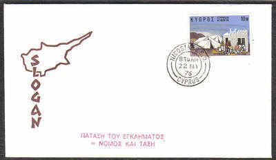 Unofficial Cover Cyprus Stamps 1976 Beating Crime Law and Order - Slogan (c