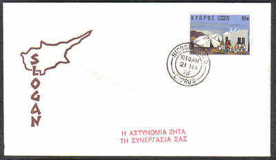 Unofficial Cover Cyprus Stamps 1976 Police Request your Co-operation - Slog