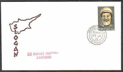 Unofficial Cover Cyprus Stamps 1976 Careless Driving Kills - Slogan (c80)