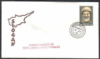 Unofficial Cover Cyprus Stamps 1976 Comply With Traffic Regulations - Sloga