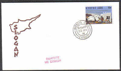 Unofficial Cover Cyprus Stamps 1976 Drive with Care - Slogan (c82)