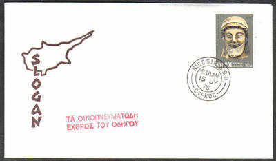 Unofficial Cover Cyprus Stamps 1976 Wine Driving Enemy - Slogan (c83)